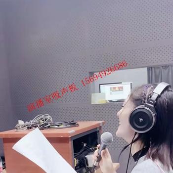 演播室墙面吸音板